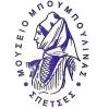 ΜΟΥΣΕΙΟ ΜΠΟΥΜΠΟΥΛΙΝΑΣ